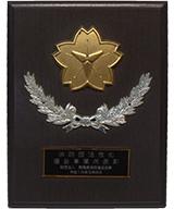 消防団活性化優良事業所表彰